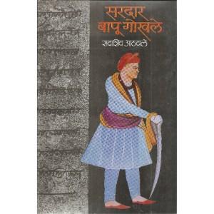 Sardar bapu Gokhale