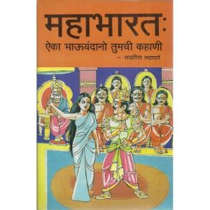 Mahabharat: Aika Bhaubandano Tumchi Kahani