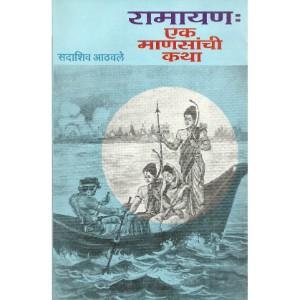 Ramayan : Ek Mansanchi Katha