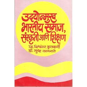 Udyonmukh Bhartiya Samaj : Sanskruti Aani Shikshan