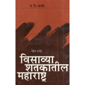 Visavya Shatakatil Maharashtra  Kand 4