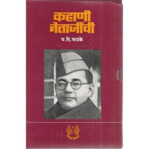 Kahani Netajinchi 2