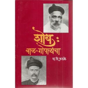 Shodha : Bal-Gopalancha