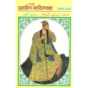 Jagaduru Ibrahim Aadilshaha