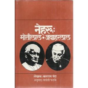 Nehru : Motilal Jawaharlal