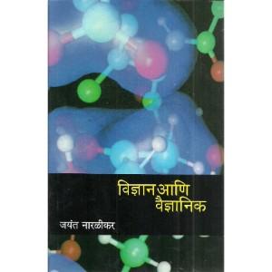 Vidnyan Aani Vaidnyanik