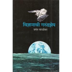 Vidnyanachi GaruadJhep