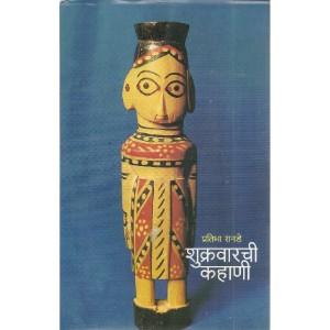 Shukravarchi Kahani