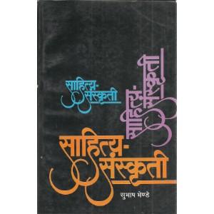 Sahitya Sanskruti