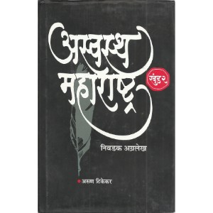 Aswasth Maharashtra Nivadak अग्रलेख Khand 1