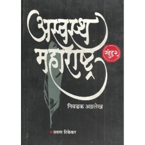 Aswasth Maharashtra Nivadak Agralekh Kand 2