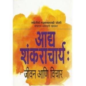 Aadya Shankracharya : Jivan Aani Vichar