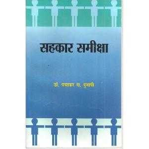 Sahakar Samiksha