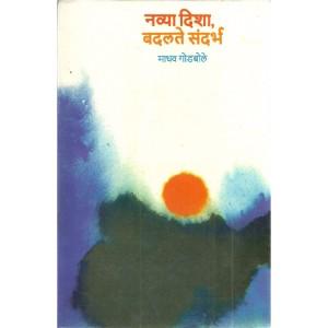 Nvya Disha , Badalte Sandarbha