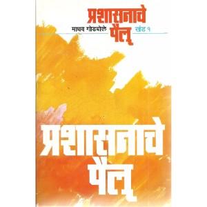 Prashasnache Pailu Khand 1