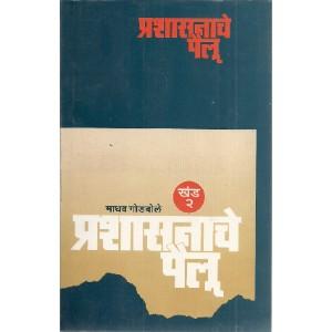 Prashasnache Pailu Khand 2
