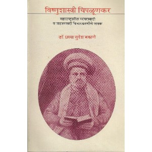 Vishnushastri Chiplunkar