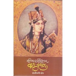Malika-E-Hindostan Nurjahan