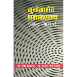 Gunhegariche Samajshastra (Apradhashastra)