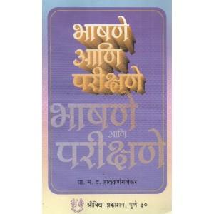 Bhashane Aani Parikshane