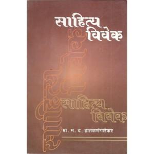 Sahitya Vivek