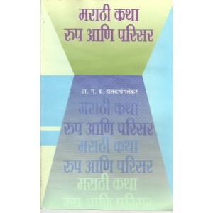 Marathi Katha : Rup Aani Parisar