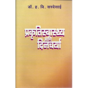 Prakrutiswasthya Aani Dinchrya