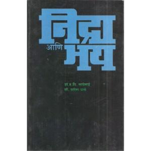 Nidra Aani Bhay