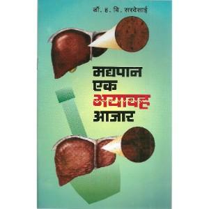 Madyapan Ek Bhyavha Aajar