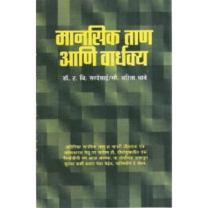 Manasik Tan Aani Vardhkya