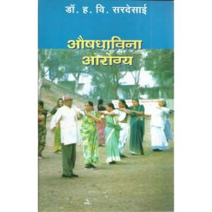 Aushadhavina Aarogya