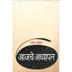 Aajache Adhyapan
