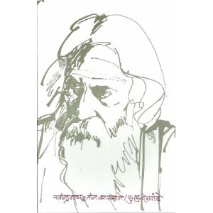 Ravindranath  :  Tin Vyakhyane