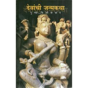 Devanchi Janmakatha
