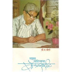 Mazya Sahityacha Balancesheet