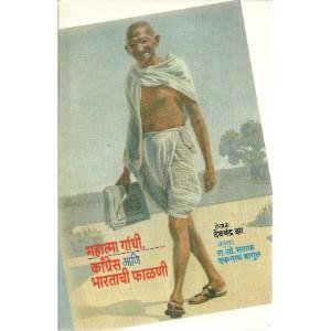 Mahatma Gandhi , Congress aani Bhartachi Phalani