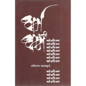 Dharma Aani Dhamma