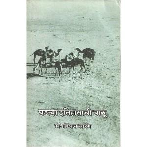 Ghadatya Itihasachi Waloo