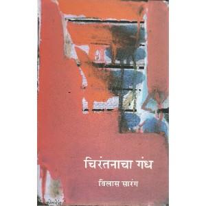 Chirantanacha Gandh