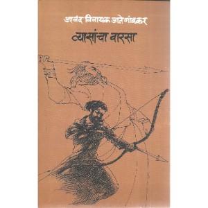 Vyasancha Varasa