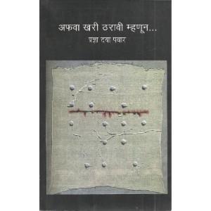 Afava Khari Tharavi Mhanun…