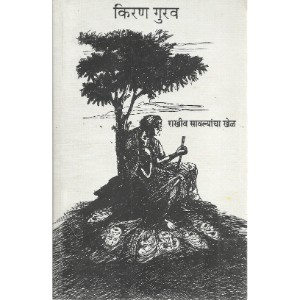 Rakhiv Savalyancha Khel