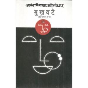 Mukhavate Aani Itar Katha