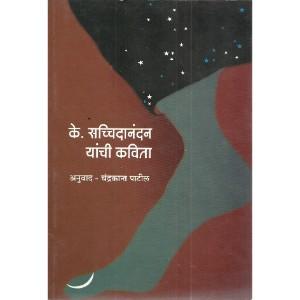 K.Sachidanand Yanchi Kavita