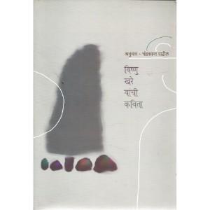 Vishnu Khare Yanchi Kavita