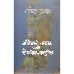 Aambedkari Chalwal Aani Socialist Communist