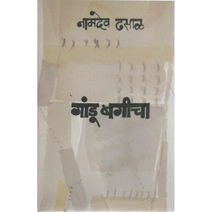 Gandu Bageecha