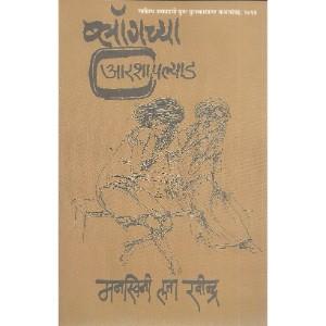 Blogchya Aarshapalyad