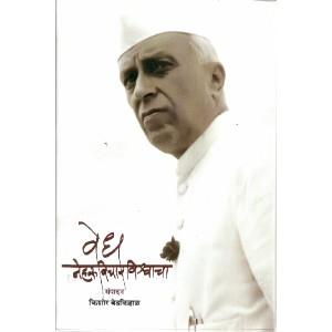 Vedh Nehruvicharvishwacha