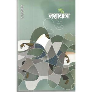 Nashayatra